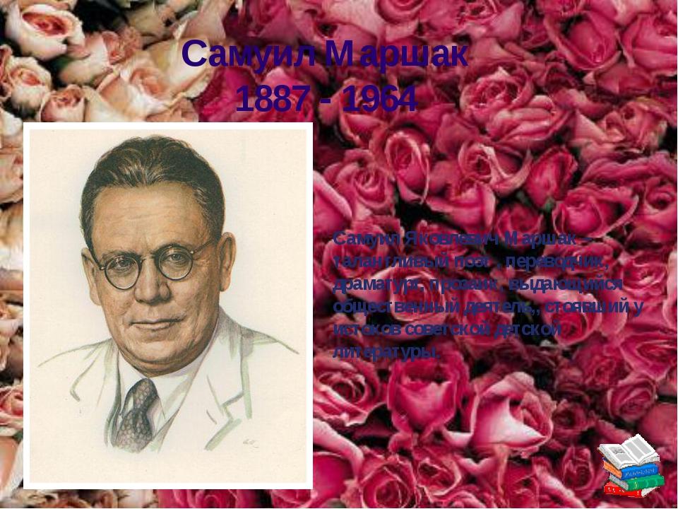 Самуил Маршак 1887 - 1964 Самуил Яковлевич Маршак – талантливый поэт , перево...
