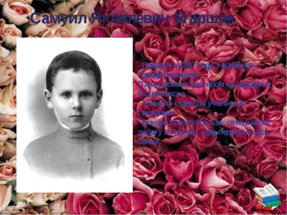 Самуил Яковлевич Маршак Родился в 1887 году 3 ноября в городе Воронеже. Папа...