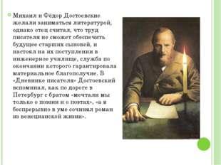 Михаил и Фёдор Достоевские желали заниматься литературой, однако отец считал,