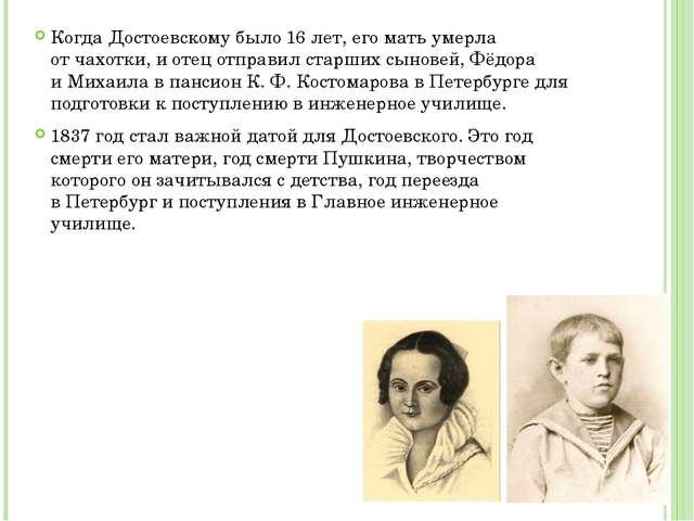 Когда Достоевскому было 16 лет, его мать умерла отчахотки, и отец отправил...