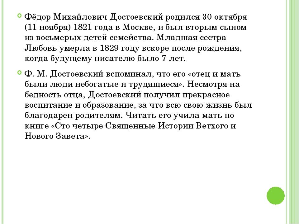 Фёдор Михайлович Достоевский родился 30 октября (11 ноября)1821 годавМоскв...