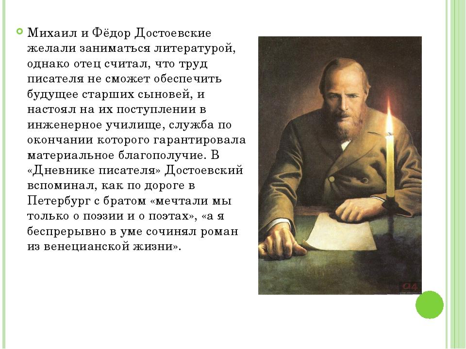 Михаил и Фёдор Достоевские желали заниматься литературой, однако отец считал,...