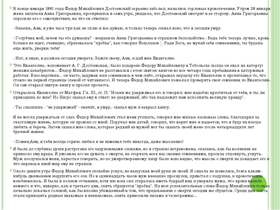 В конце января 1881 годаФедор Михайлович Достоевскийсерьезно заболел, начал...