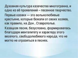 Духовная культура казачества многогранна, и одно из её проявлений – песенное