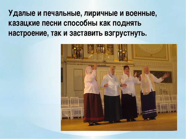 Удалые и печальные, лиричные и военные, казацкие песни способны как поднять н...