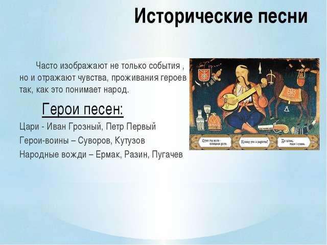 Исторические песни Часто изображают не только события , но и отражают чувств...