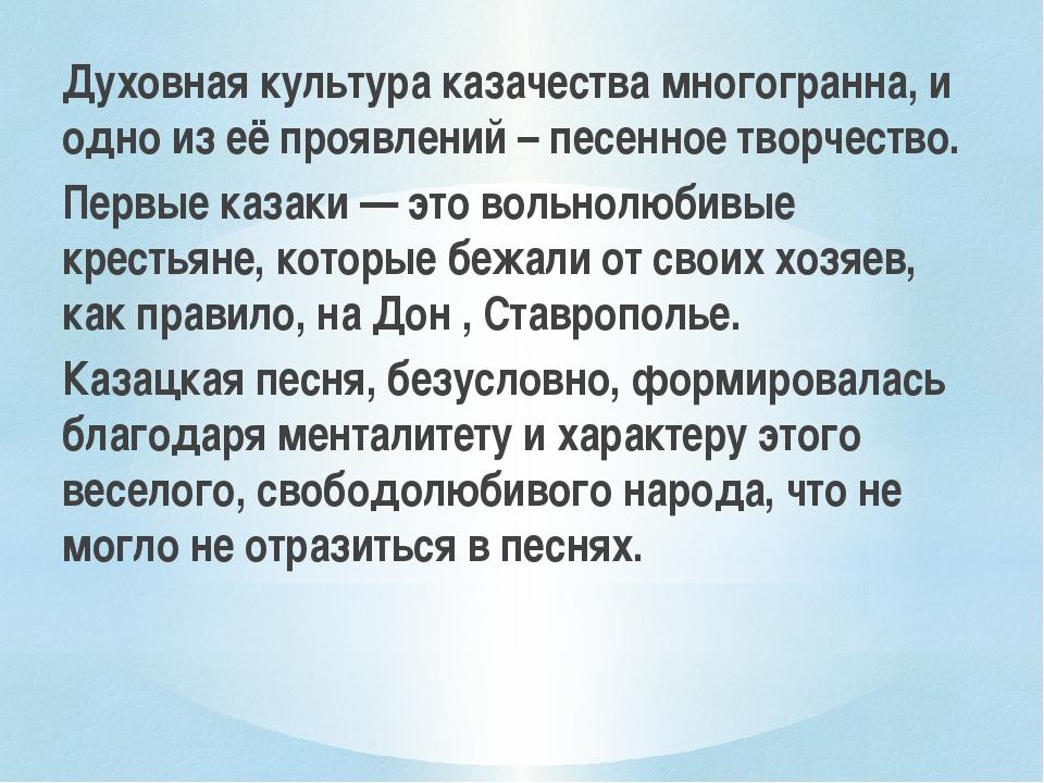 Духовная культура казачества многогранна, и одно из её проявлений – песенное...