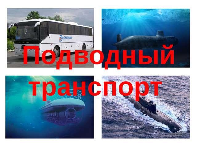 Подводный транспорт