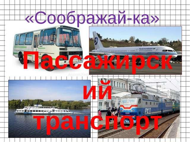 «Соображай-ка» Пассажирский транспорт