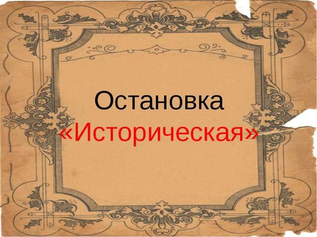 Остановка «Историческая»