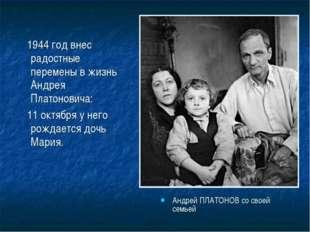 1944 год внес радостные перемены в жизнь Андрея Платоновича: 11 октября у не