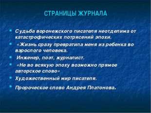 СТРАНИЦЫ ЖУРНАЛА Судьба воронежского писателя неотделима от катастрофических