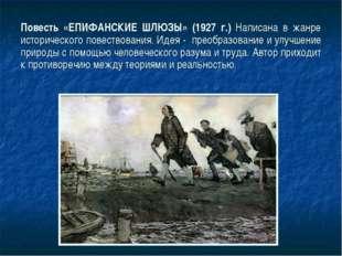 Повесть «ЕПИФАНСКИЕ ШЛЮЗЫ» (1927 г.) Написана в жанре исторического повествов