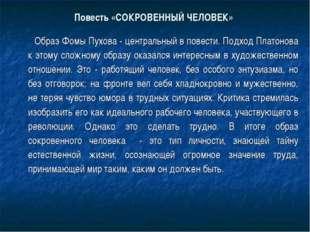 Повесть «СОКРОВЕННЫЙ ЧЕЛОВЕК» Образ Фомы Пухова - центральный в повести. Подх