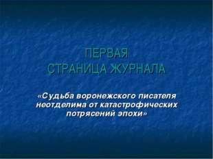 ПЕРВАЯ СТРАНИЦА ЖУРНАЛА «Судьба воронежского писателя неотделима от катастроф
