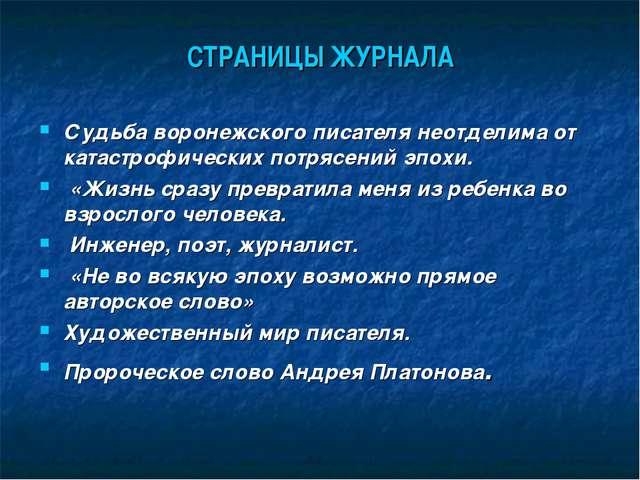 СТРАНИЦЫ ЖУРНАЛА Судьба воронежского писателя неотделима от катастрофических...
