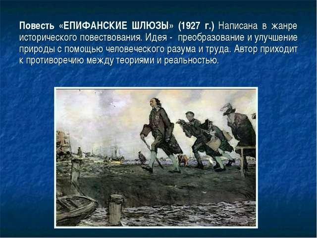 Повесть «ЕПИФАНСКИЕ ШЛЮЗЫ» (1927 г.) Написана в жанре исторического повествов...