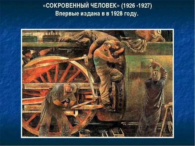 «СОКРОВЕННЫЙ ЧЕЛОВЕК» (1926 -1927) Впервые издана в в 1928 году.