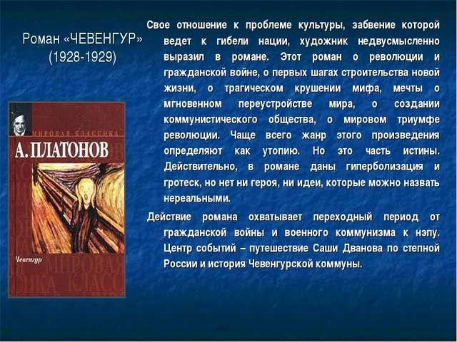 Роман «ЧЕВЕНГУР» (1928-1929) Свое отношение к проблеме культуры, забвение кот...