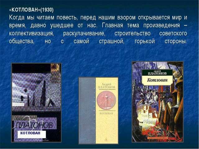 «КОТЛОВАН»(1930) Когда мы читаем повесть, перед нашим взором открывается мир...