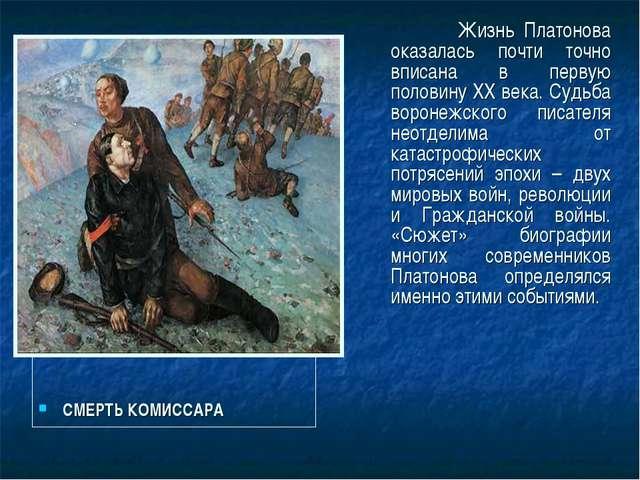СМЕРТЬ КОМИССАРА Жизнь Платонова оказалась почти точно вписана в первую поло...