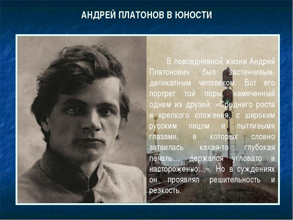 АНДРЕЙ ПЛАТОНОВ В ЮНОСТИ В повседневной жизни Андрей Платонович был застенчив...