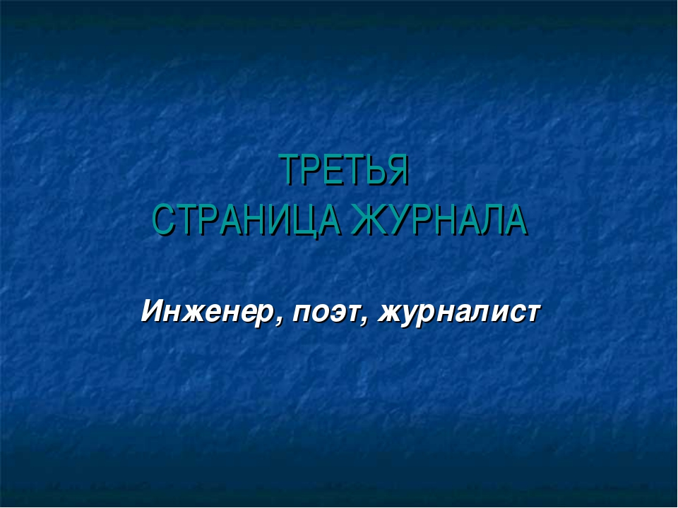 ТРЕТЬЯ СТРАНИЦА ЖУРНАЛА Инженер, поэт, журналист