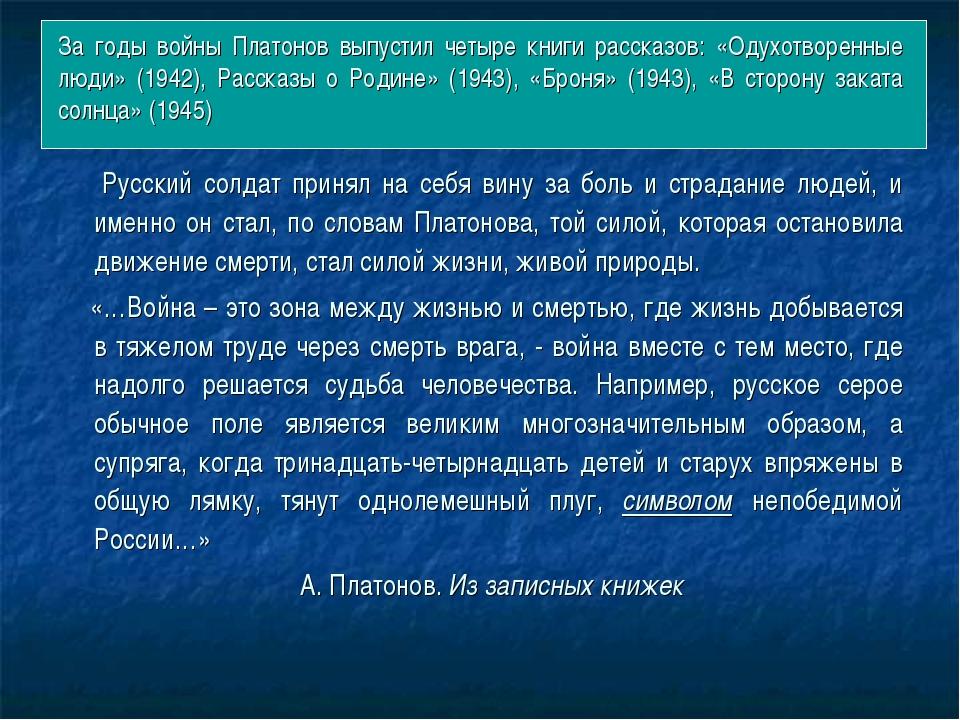 За годы войны Платонов выпустил четыре книги рассказов: «Одухотворенные люди»...