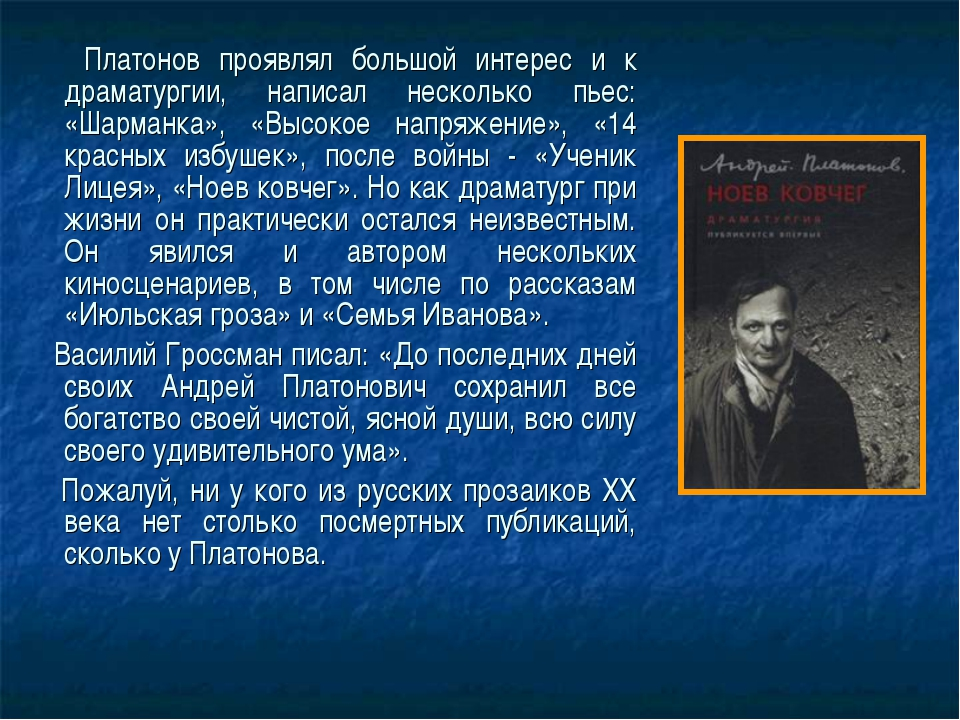 Платонов проявлял большой интерес и к драматургии, написал несколько пьес: «...