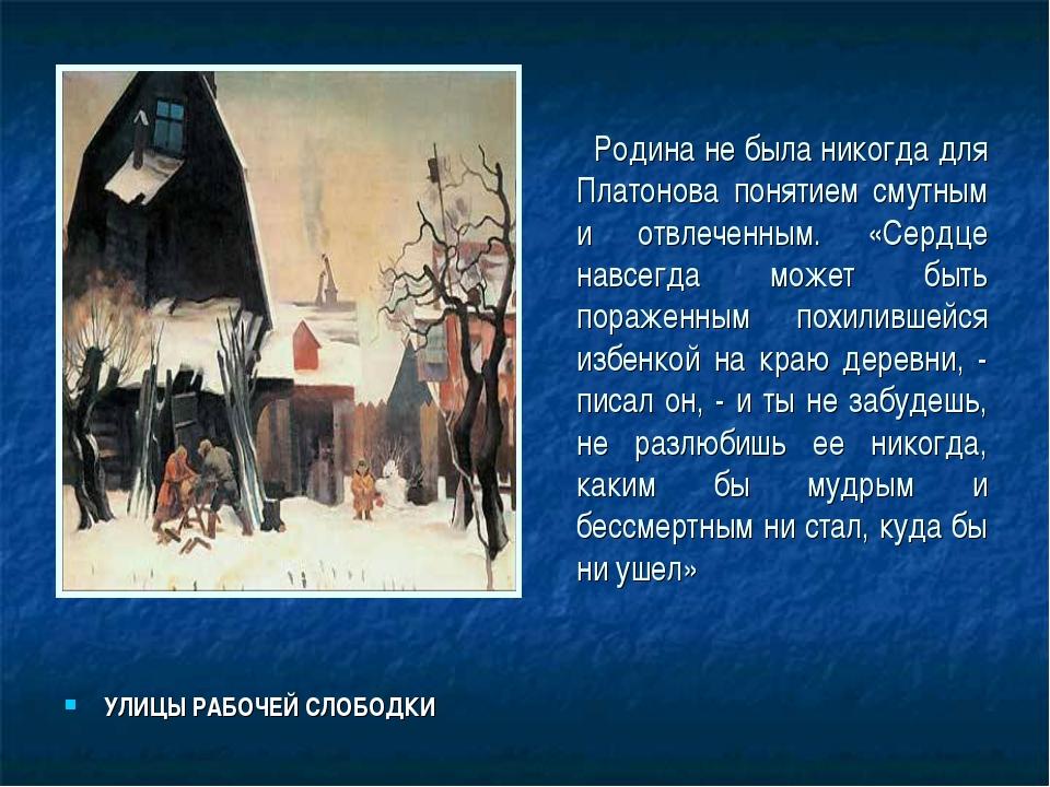 УЛИЦЫ РАБОЧЕЙ СЛОБОДКИ Родина не была никогда для Платонова понятием смутным...