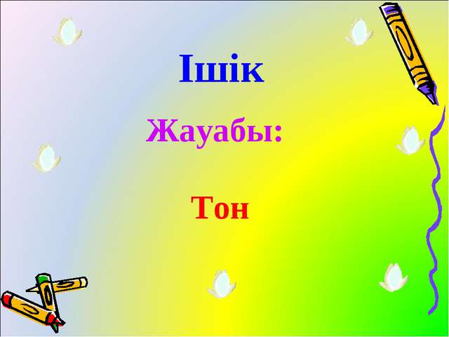 Ішік Жауабы: Тон
