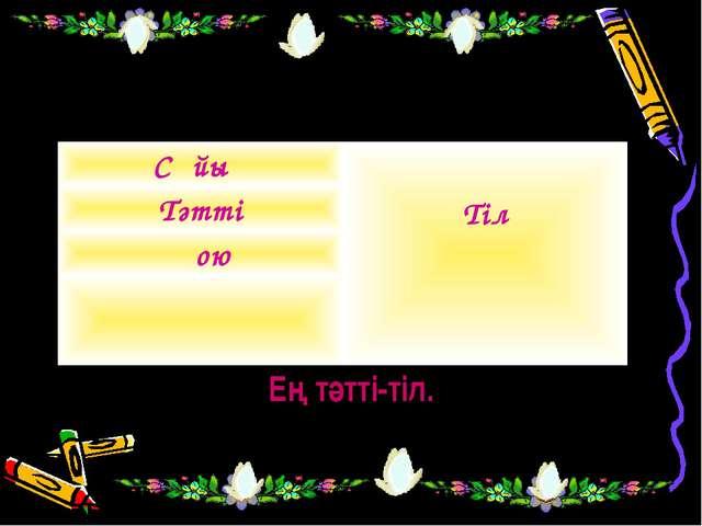 Ең тәтті-тіл. Сұйық Тіл Тәтті Қою