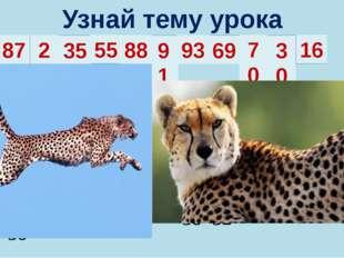 Узнай тему урока 88 44+25= 90-55= 23+70= 87-65= 41-11= 30+58=  50-34= 20+67=