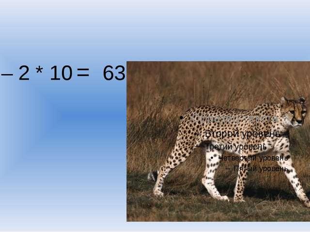 83 – 2 * 10 = 63