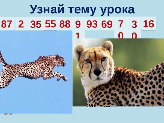 Узнай тему урока 88 44+25= 90-55= 23+70= 87-65= 41-11= 30+58=  50-34= 20+67=...
