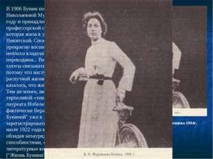 В 1906 Бунин познакомился с Верой Николаевной Муромцевой. Она родилась в 1881