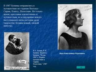 В 1907 Бунины отправились в путешествие по странам Востока - Сирии, Египту, П