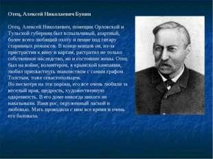 Отец, Алексей Николаевич Бунин Отец, Алексей Николаевич, помещик Орловской и