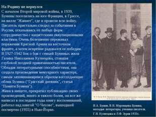 На Родину не вернулся С началом Второй мировой войны, в 1939, Бунины поселили