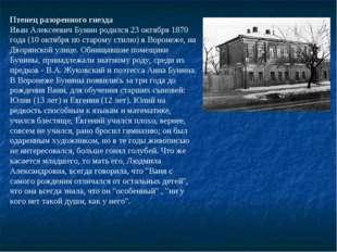 Птенец разоренного гнезда Иван Алексеевич Бунин родился 23 октября 1870 года