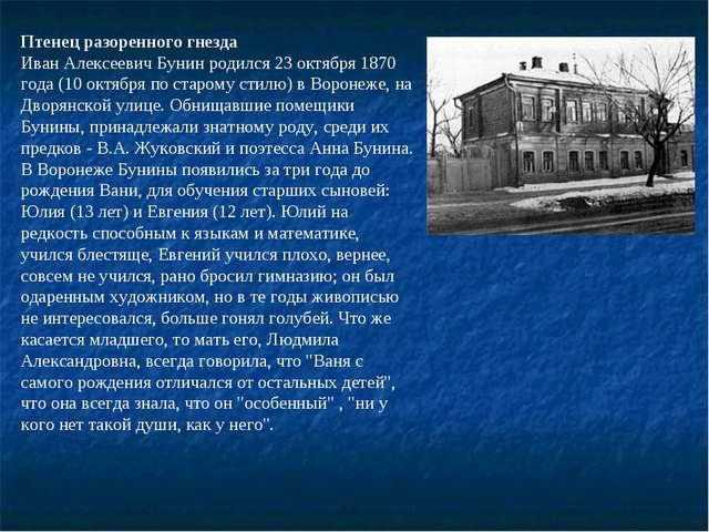 Птенец разоренного гнезда Иван Алексеевич Бунин родился 23 октября 1870 года...