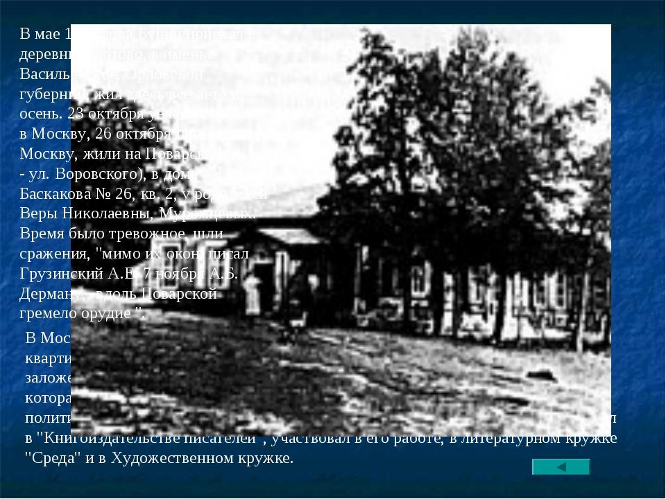 В Москве Бунин прожил зиму 1917-1918 годов. В вестибюле дома, где была кваpти...