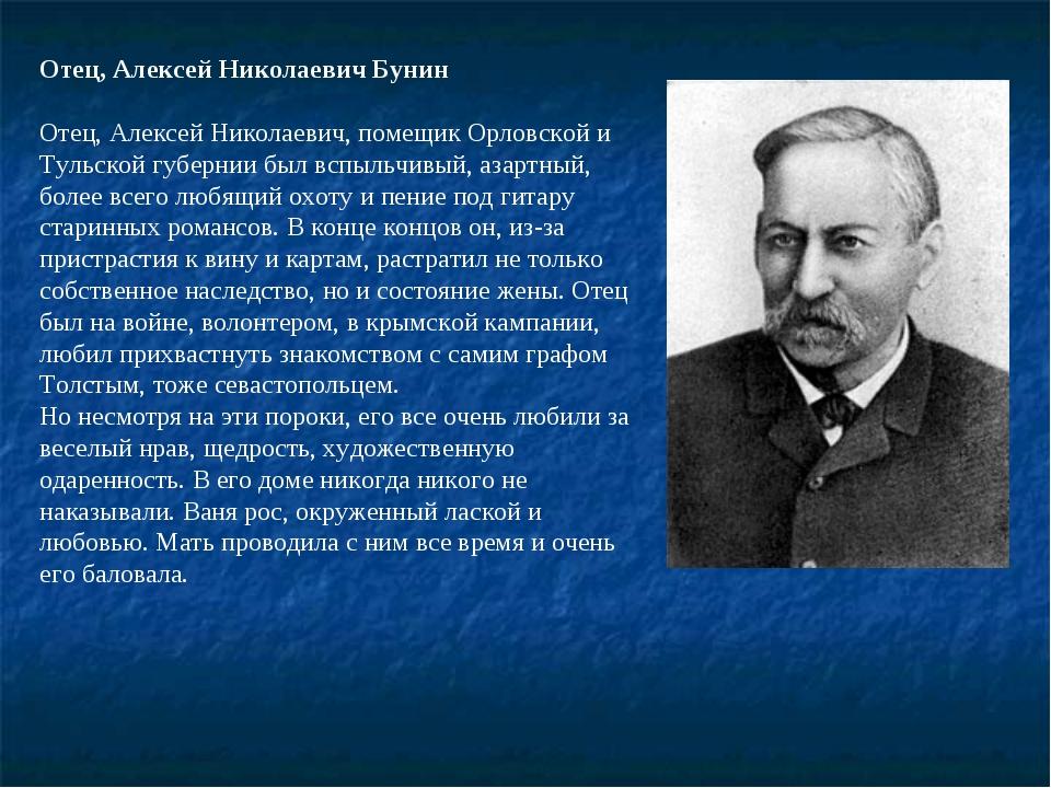 Отец, Алексей Николаевич Бунин Отец, Алексей Николаевич, помещик Орловской и...