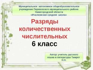 Разряды количественных числительных 6 класс Автор: учитель русского языка и л