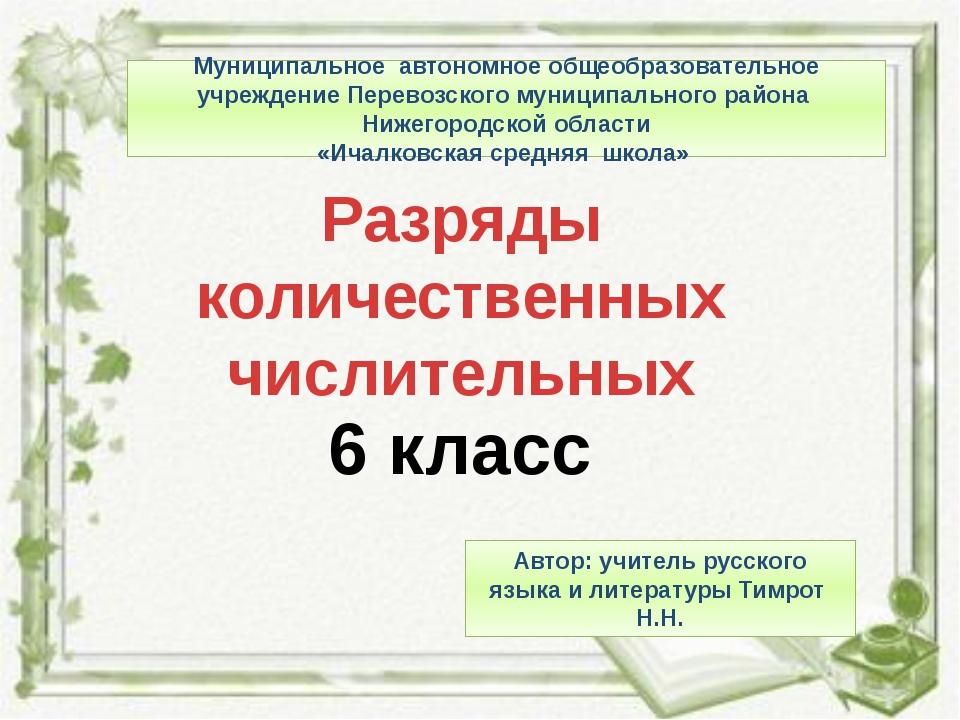 Разряды количественных числительных 6 класс Автор: учитель русского языка и л...
