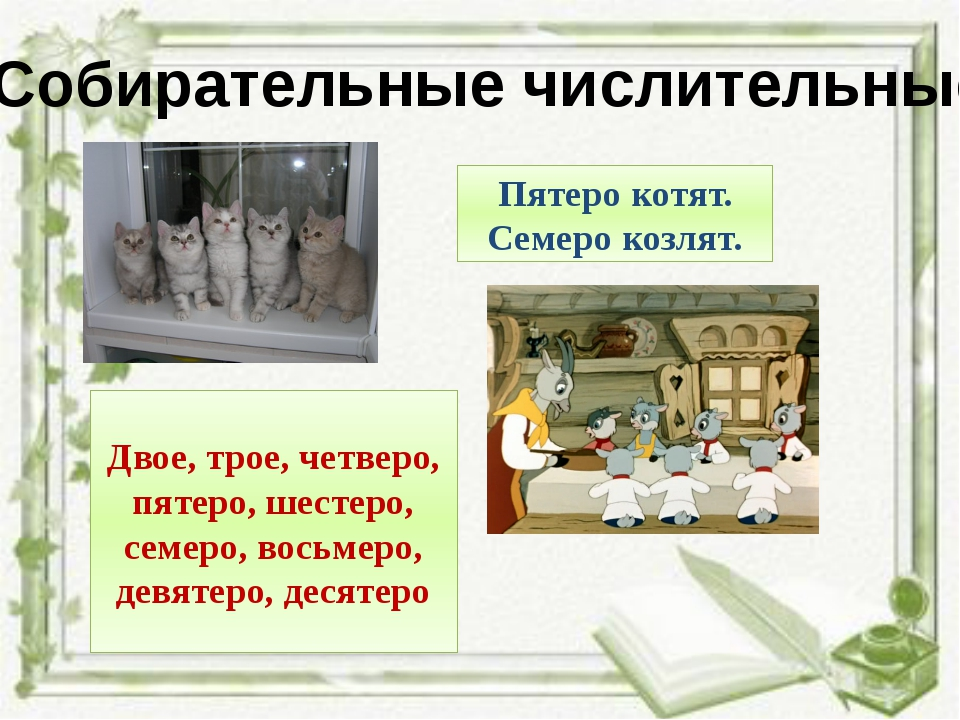 Собирательные числительные Пятеро котят. Семеро козлят. Двое, трое, четверо,...