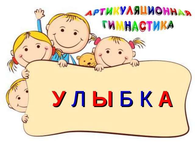 У Л Ы Б К А