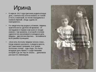 Ирина В апреле 1917 года Цветаева родила вторую дочь. Сначала она хотела назв