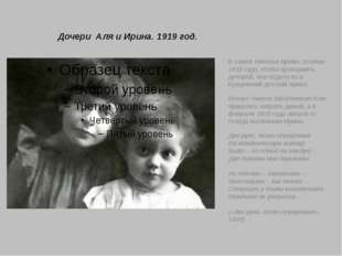 Дочери Аля и Ирина. 1919 год. В самое тяжелое время, осенью 1919 года, чтобы