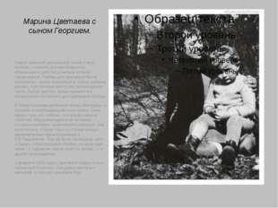 Марина Цветаева с сыном Георгием. Самой заветной цветаевской темой стала любо